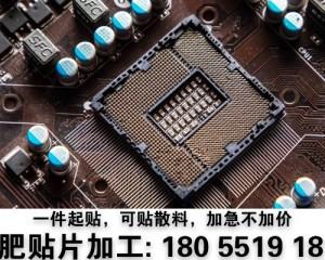 合肥自立电子有限公司2016年2月微波元器件合肥贴片加工二十万片
